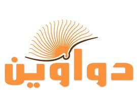 sousspub tarafından تصميم شعار للأنظمة المالية والإدارية için no 47