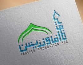 #19 untuk Design a Logo based on the sketches Provided oleh jnasseri