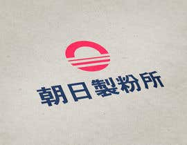 vad1mich tarafından Create Corporate identity for a Japanese company - Print and Packaging Designs için no 99