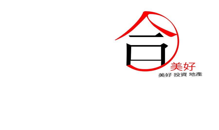 Penyertaan Peraduan #12 untuk Design a Chinese Logo