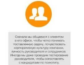 ksserafim tarafından Иллюстрирование результата работы рекрутингового агентства (инфографика) için no 4