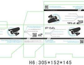 #13 untuk Создание дизайна коробки для камер наблюдения oleh glex92