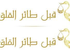 shirajibrahim tarafından Logo in ARABIC için no 9