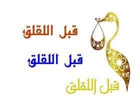 alhomadoon tarafından Logo in ARABIC için no 11