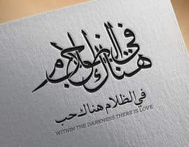 AalianShaz tarafından Arabic Calligraphy için no 16