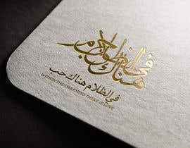 AalianShaz tarafından Arabic Calligraphy için no 18