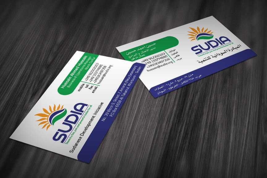 Contest Entry #50 for Business Card Design for SUDIA (Aka Sudanese Development Initiative)