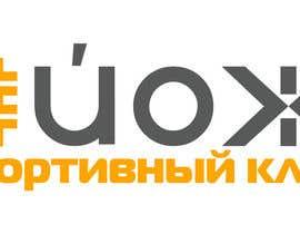 #77 для Design a logo for sports club от fantis77