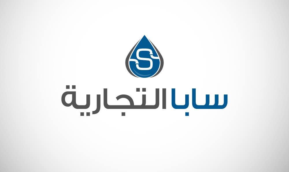 Kilpailutyö #168 kilpailussa Design a Logo for saba trading