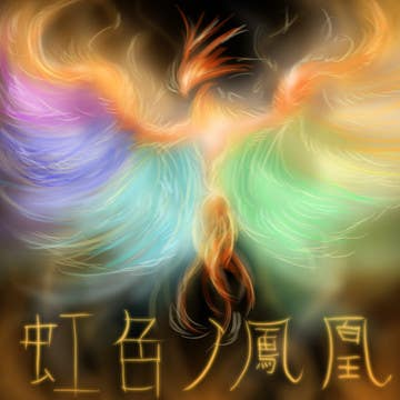 #7 for Looking for someone, who can draw a phoenix in spectral colours for profile picture by MarkIbaldezArt