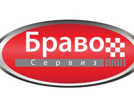 #10 for Design a Logo for Bravo-Service... an express car service garage chain in Bulgaria by LucianCreative
