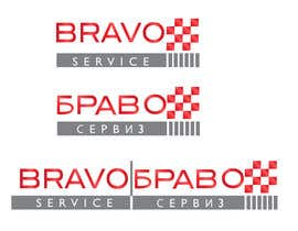 #17 for Design a Logo for Bravo-Service... an express car service garage chain in Bulgaria by LucianCreative