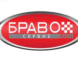 #18 for Design a Logo for Bravo-Service... an express car service garage chain in Bulgaria by LucianCreative