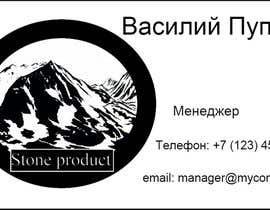 #10 для Разработка фирменной канцелярии от korzhik97