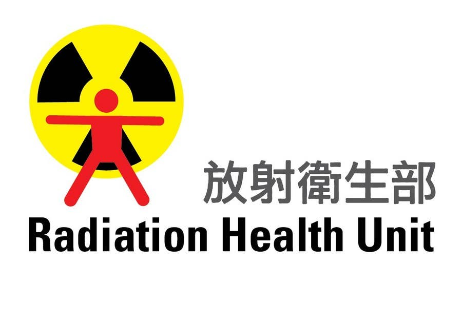 Penyertaan Peraduan #                                        131                                      untuk                                         Logo Design for Department of Health Radiation Health Unit, HK