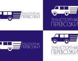 #1 для Дизайн логотипа для транспортной компании от EkVor