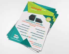 #14 untuk Re-Design an Advertisement with Arabic Text oleh mkh55ec44a92789b