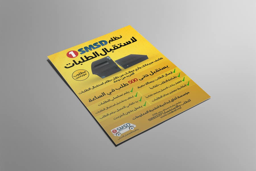 Penyertaan Peraduan #32 untuk Re-Design an Advertisement with Arabic Text