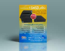 #43 untuk Re-Design an Advertisement with Arabic Text oleh designbahar