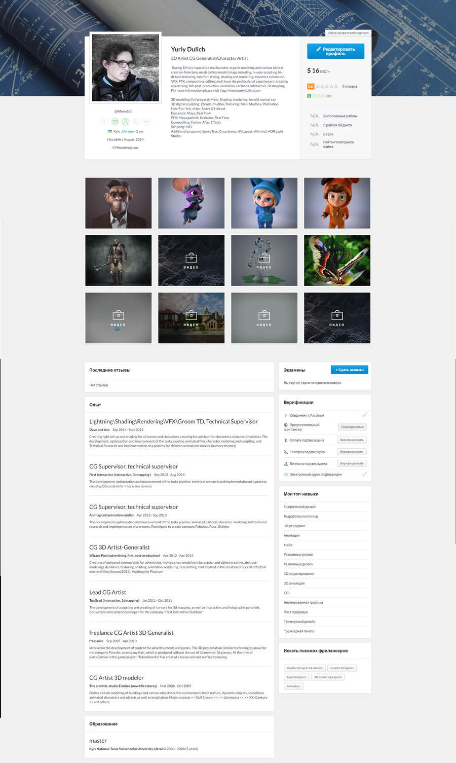 Entry #1099 by Meneldil for Create an Amazing Profile to Win
