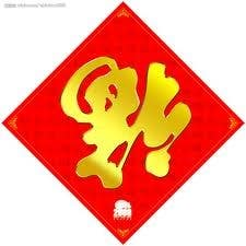 #1 for English / Mandarin Translation Work Needed. by yanotcook