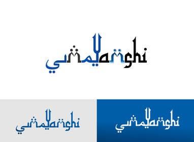 #17 para Design a Logo por creativelion53