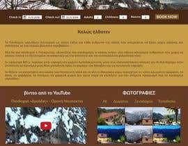#8 for Website redesign for small guesthouse - dryades-xenonas.gr by ReallyCreative