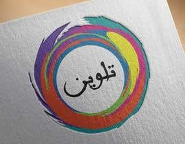 vimadrigal tarafından Coloring a logo creatively! and making changes 1 için no 4