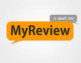 #53 , Logo Design for myreview.gr 来自 hayleym91