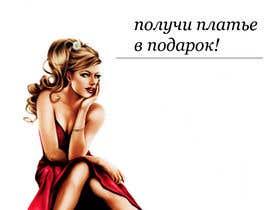 Nro 10 kilpailuun Создание рекламной картинки käyttäjältä notoriousuz