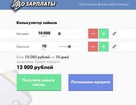 #7 для Дизайн WEB интерфейса для кредитомата от NickMaxon