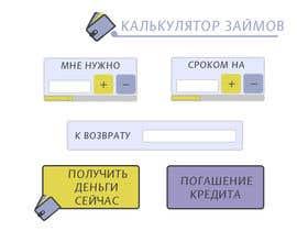 #15 для Дизайн WEB интерфейса для кредитомата от Lafenick