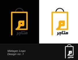 """Nro 82 kilpailuun Design an identity for """"eCommerce Solutions Agency"""" käyttäjältä semsemvfx"""
