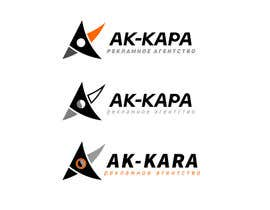 Nro 105 kilpailuun Разработка логотипа для рекламного агентства полного цикла käyttäjältä Serghii
