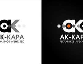 Nro 106 kilpailuun Разработка логотипа для рекламного агентства полного цикла käyttäjältä Serghii