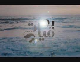 souls tarafından Logo animation for Online Magazine Company için no 55