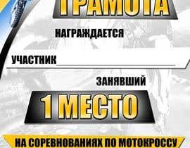Nro 14 kilpailuun Разработка постера для приглашения на соревнования по мотокроссу käyttäjältä Vealav