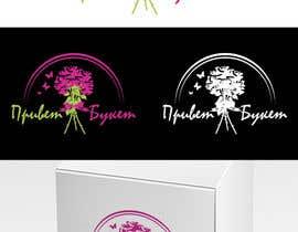 Nro 12 kilpailuun Создать логотип käyttäjältä OleanderArt