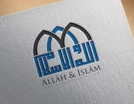 Nro 58 kilpailuun Design a Logo for an Islamic Knowledge Website käyttäjältä AalianShaz