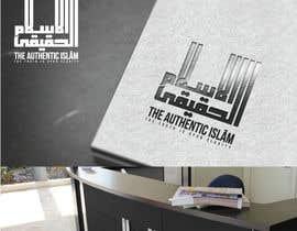 Nro 89 kilpailuun Design a Logo for an Islamic Knowledge Website käyttäjältä AalianShaz