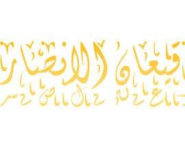 Nro 2 kilpailuun Design a Logo in arabic käyttäjältä abshetewy