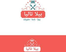sankalpit tarafından Design Logo in Arabic için no 38