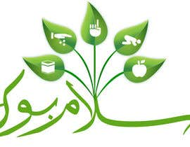 Nro 6 kilpailuun Logo Modification Arabic käyttäjältä AdnaneAmiri