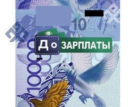 Nro 39 kilpailuun Разработка логотипа для микро финансовой организации. käyttäjältä Tema1100