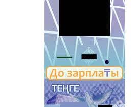 mariussott tarafından Разработка логотипа для микро финансовой организации. için no 41