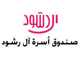 Nro 1 kilpailuun شعار صندوق آل رشود käyttäjältä HeshamHassouna