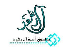 Nro 44 kilpailuun شعار صندوق آل رشود käyttäjältä mr7ba