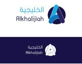 MoncefDesign tarafından Design a Logo with ENGLISH & ARABIC writing için no 53