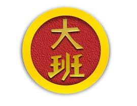 Nro 24 kilpailuun Design a Logo for my company käyttäjältä bdmamun86