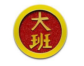 Nro 25 kilpailuun Design a Logo for my company käyttäjältä bdmamun86